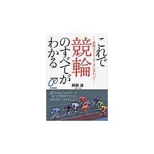 出版社名:三恵書房 著者名:阿部道 シリーズ名:サンケイブックス 発行年月:2015年08月 キーワ...