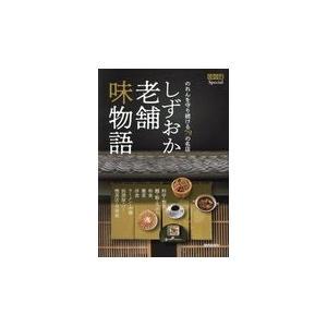 出版社名:静岡新聞社 著者名:静岡新聞社 シリーズ名:ぐるぐる文庫Special 発行年月:2018...