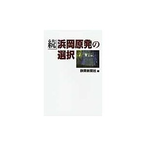 出版社名:静岡新聞社 著者名:静岡新聞社 発行年月:2013年02月 キーワード:ハマオカ ゲンパツ...