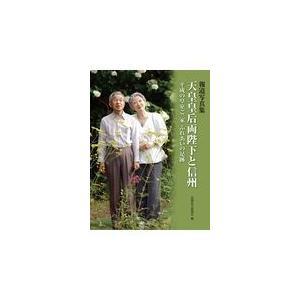 報道写真集天皇皇后両陛下と信州/信濃毎日新聞社|honyaclubbook