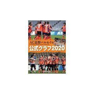 AC長野パルセイロ公式グラフ 2020/信濃毎日新聞社