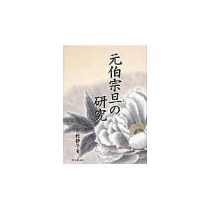 元伯宗旦の研究/中村静子