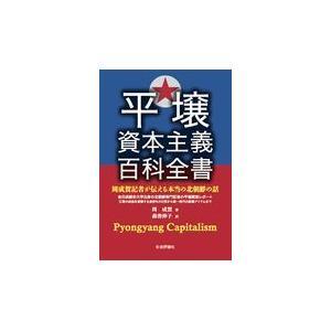 平壌資本主義百科全書/周成賀 Honya Club.com PayPayモール店