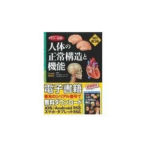 カラー図解人体の正常構造と機能 全10巻縮刷版 改訂第3版/坂井建雄 honyaclubbook