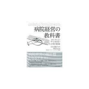病院経営の教科書/小松大介の関連商品3