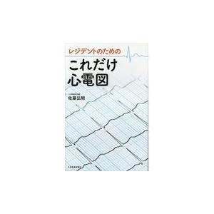 レジデントのためのこれだけ心電図/佐藤弘明