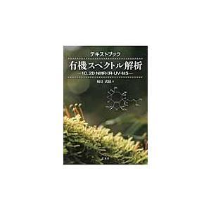 テキストブック有機スペクトル解析/楠見武徳