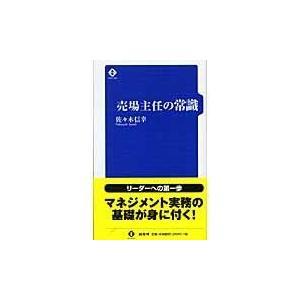 売場主任の常識/佐々木信幸