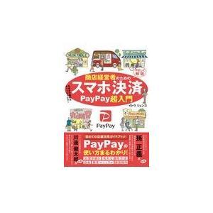 商店経営者のためのスマホ決済PayPay超入門/伊藤淳子