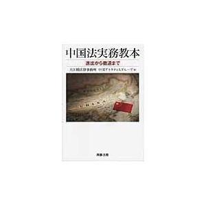 中国法実務教本/大江橋法律事務所