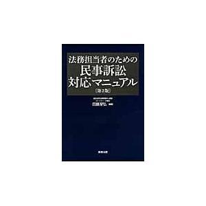 法務担当者のための民事訴訟対応マニュアル 第2版/田路至弘