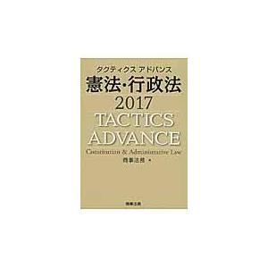 タクティクスアドバンス憲法・行政法 2017/商事法務