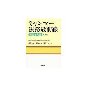 ミャンマー法務最前線 第2版/武川丈士