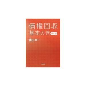 出版社名:商事法務 著者名:権田修一 発行年月:2017年10月 版:第4版 キーワード:サイケン ...