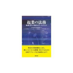 起業の法務/TMI総合法律事務所