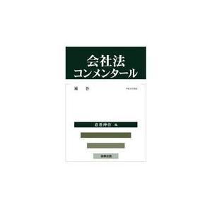 会社法コンメンタール 補巻/岩原紳作