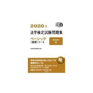 法学検定試験問題集ベーシック〈基礎〉コース 2020年/法学検定試験委員会|Honya Club.com PayPayモール店