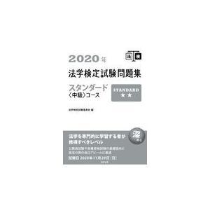 法学検定試験問題集スタンダード〈中級〉コース 2020年/法学検定試験委員会|Honya Club.com PayPayモール店