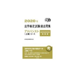 法学検定試験過去問集アドバンスト〈上級〉コース 2020年/法学検定試験委員会|Honya Club.com PayPayモール店