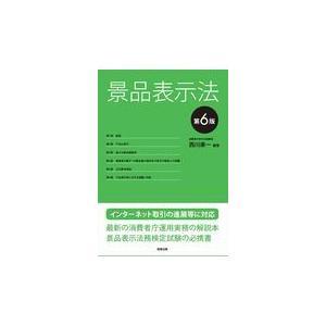 景品表示法 第6版/西川康一|Honya Club.com PayPayモール店