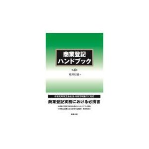 商業登記ハンドブック 第4版/松井信憲|Honya Club.com PayPayモール店