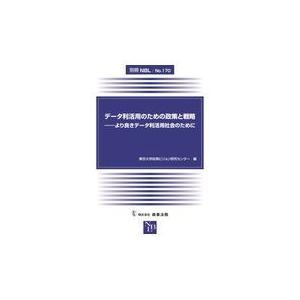データ利活用のための政策と戦略/東京大学政策ビジョン