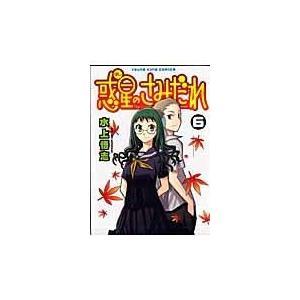 出版社名:少年画報社 著者名:水上悟志 シリーズ名:ヤングキングコミックス 発行年月:2008年10...