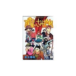 出版社名:少年画報社 著者名:水上悟志 シリーズ名:ヤングキングコミックス 発行年月:2009年11...