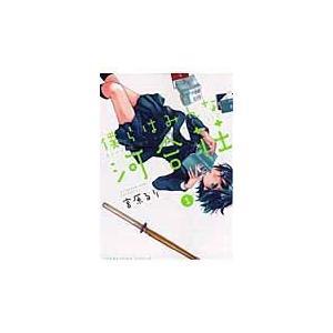 出版社名:少年画報社 著者名:宮原るり シリーズ名:ヤングキングコミックス 発行年月:2011年05...