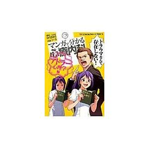 出版社名:少年画報社 著者名:ゆうきゆう、ソウ シリーズ名:コミック 発行年月:2014年11月 キ...