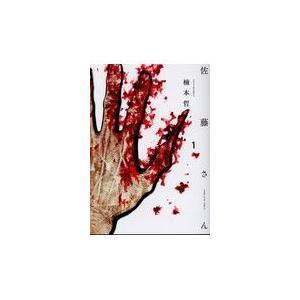 出版社名:少年画報社 著者名:楠本哲 シリーズ名:ヤングキングコミックス 発行年月:2018年03月...