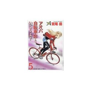 アオバ自転車店といこうよ! 5/宮尾岳