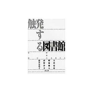 出版社名:青弓社 著者名:大串夏身、鳴海雅人、高野洋平 発行年月:2010年04月 キーワード:ショ...