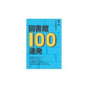 図書館100連発/岡本真