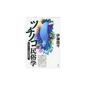 ツチノコの民俗学/伊藤龍平|honyaclubbook