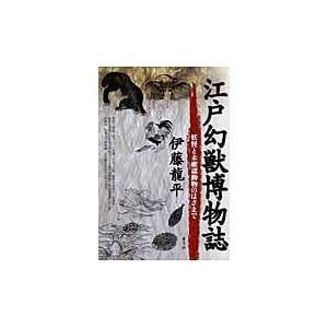 江戸幻獣博物誌/伊藤龍平|honyaclubbook