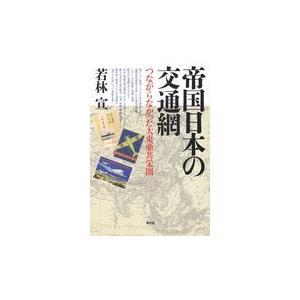 出版社名:青弓社 著者名:若林宣 発行年月:2016年01月 キーワード:テイコク ニホン ノ コウ...