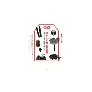 日本まじない食図鑑/吉野りり花