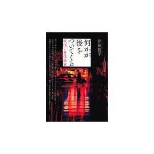 何かが後をついてくる/伊藤龍平|honyaclubbook