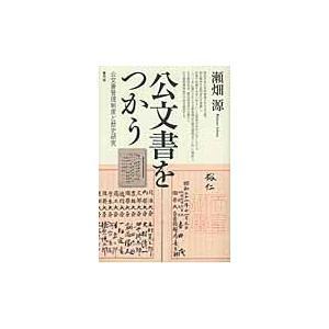 公文書をつかう/瀬畑源|honyaclubbook
