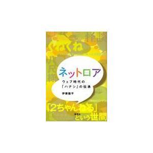 ネットロア/伊藤龍平|honyaclubbook