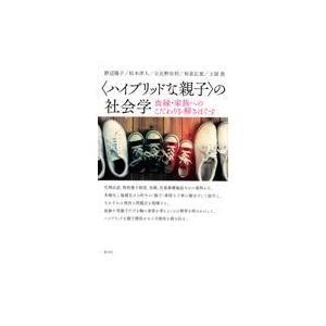出版社名:青弓社 著者名:野辺陽子、松木洋人、日比野由利 発行年月:2016年10月 キーワード:ハ...