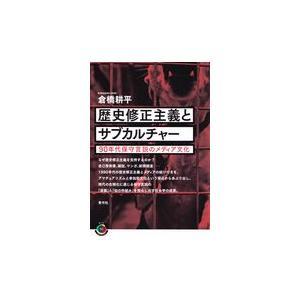 出版社名:青弓社 著者名:倉橋耕平 シリーズ名:青弓社ライブラリー 発行年月:2018年02月 キー...