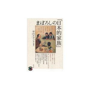 まぼろしの「日本的家族」/早川タダノリ