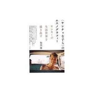 出版社名:青弓社 著者名:知念渉 発行年月:2018年12月 キーワード:ヤンチャナコラ ノ エスノ...