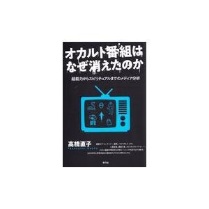 出版社名:青弓社 著者名:高橋直子(宗教学) 発行年月:2019年01月 キーワード:オカルト バン...