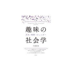趣味の社会学/片岡栄美