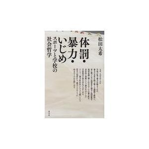 体罰・暴力・いじめ/松田太希