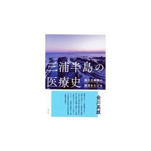 三浦半島の医療史/金川英雄