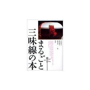 まるごと三味線の本/田中悠美子
